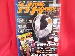 hyper-hobby-plus-magazine-062008-japanese-tokusatsu-magazine