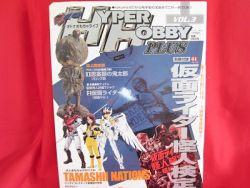 hyper-hobby-plus-magazine-092008-japanese-tokusatsu-magazine