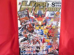 hyper-hobby-magazine-082008-japanese-tokusatsu-magazine