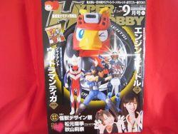 hyper-hobby-magazine-092008-japanese-tokusatsu-magazine