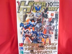 hyper-hobby-magazine-102008-japanese-tokusatsu-magazine