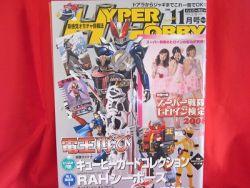 hyper-hobby-magazine-112008-japanese-tokusatsu-magazine