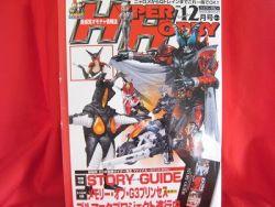 hyper-hobby-magazine-122008-japanese-tokusatsu-magazine