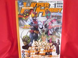 hyper-hobby-magazine-012009-japanese-tokusatsu-magazine