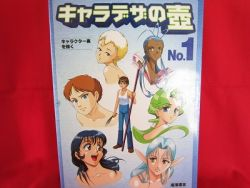 how-to-draw-manga-anime-book-the-character-is-drawn-from-various-a
