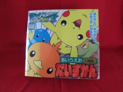 pokemon-advanced-generation-all-monster-encyclopedia-art-book