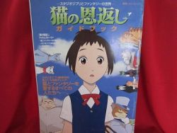 studio-ghibli-the-movie-the-cat-returns-art-guide-book-2
