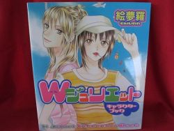 manga-w-juliet-character-art-book-emura