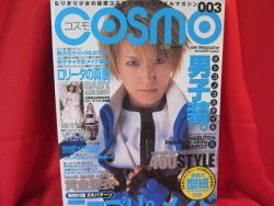 cosmo-003-092003-japanese-costume-cosplay-magazine