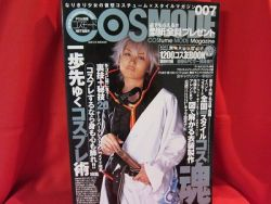 cosmode-007-012005-japanese-costume-cosplay-magazine