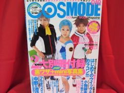 cosmode-010-112005-japanese-costume-cosplay-magazine