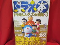 doraemon-2112-goods-collection-catalog-book-vol3