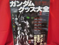 gundam-goods-collection-catalog-book
