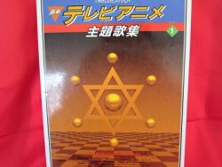 japanese-anime-theme-songs-piano-sheet-music-collection-book-1994-as0