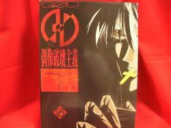 minami-ozaki-god-illustration-art-book
