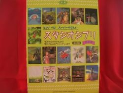 studio-ghibli-piano-49-piano-sheet-music-collection-book-sg010