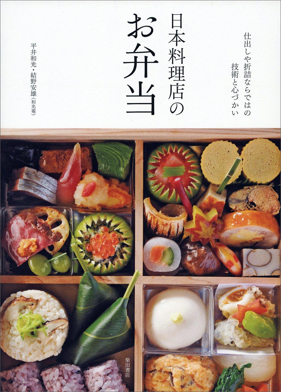 Lunch Box of Japanese Restaurant Recipe Book | eBay