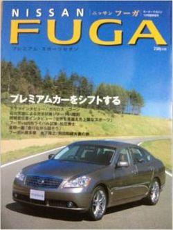 Nissan Fuga Perfect Data Guide Book 2004 Anime Art Book Online Com