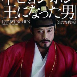 Lee Byung-hun /'Oh ni Natta otoko/' Photo Collection Book